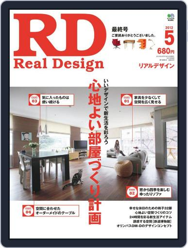Real Design Rd リアルデザイン March 27th, 2012 Digital Back Issue Cover