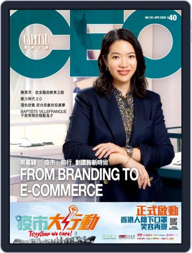 Capital Ceo 資本才俊 April 8th, 2020 Digital Back Issue Cover