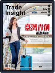 Trade Insight Biweekly 經貿透視雙周刊 Magazine (Digital) Subscription June 17th, 2020 Issue
