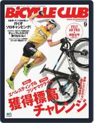 Bicycle Club バイシクルクラブ Magazine (Digital) Subscription July 20th, 2020 Issue