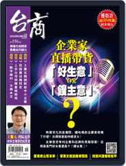 Golden Bridge Monthly 台商月刊 Magazine (Digital) Subscription June 10th, 2020 Issue