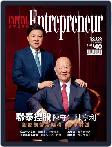 Capital Entrepreneur 資本企業家 September 16th, 2013 Digital Back Issue Cover
