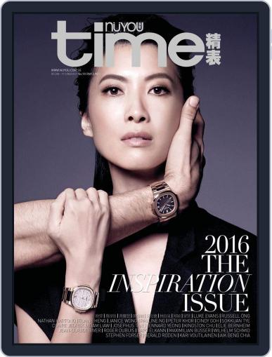 Nuyou Time Singapore September 8th, 2015 Digital Back Issue Cover