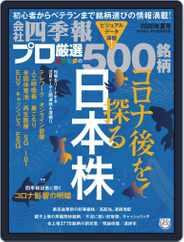 会社四季報プロ500 Magazine (Digital) Subscription June 16th, 2020 Issue