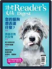 Reader's Digest Chinese Edition 讀者文摘中文版 Magazine (Digital) Subscription July 1st, 2020 Issue