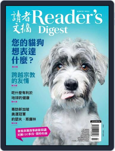 Reader's Digest Chinese Edition 讀者文摘中文版