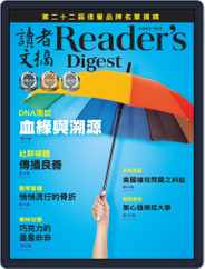 Reader's Digest Chinese Edition 讀者文摘中文版 Magazine (Digital) Subscription May 29th, 2020 Issue