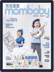 Mombaby 媽媽寶寶雜誌 Magazine (Digital) Subscription June 3rd, 2020 Issue