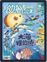 Youth Juvenile Monthly 幼獅少年 Magazine (Digital) Subscription July 31st, 2020 Issue