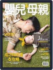 Baby & Mother 嬰兒與母親 Magazine (Digital) Subscription August 3rd, 2020 Issue