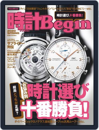 時計begin March 24th, 2020 Digital Back Issue Cover