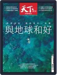 Commonwealth Magazine 天下雜誌 Magazine (Digital) Subscription June 17th, 2020 Issue