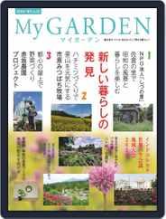 My Garden マイガーデン Magazine (Digital) Subscription June 16th, 2020 Issue