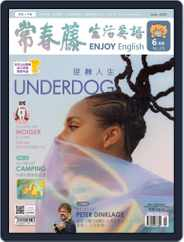 Ivy League Enjoy English 常春藤生活英語 Magazine (Digital) Subscription May 25th, 2020 Issue