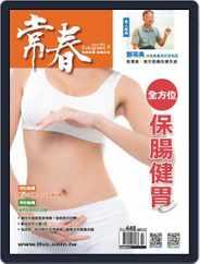 Evergreen 常春 Magazine (Digital) Subscription July 6th, 2020 Issue