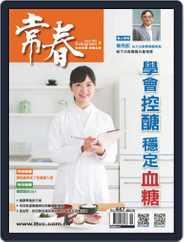 Evergreen 常春 Magazine (Digital) Subscription June 1st, 2020 Issue
