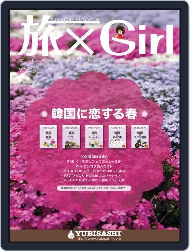旅×girl March 26th, 2012 Digital Back Issue Cover