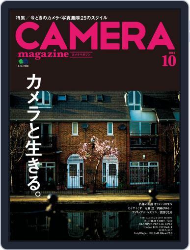 Camera Magazine カメラマガジン September 25th, 2014 Digital Back Issue Cover