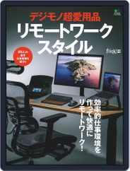 Flick!特別編集 (Digital) Subscription June 11th, 2020 Issue