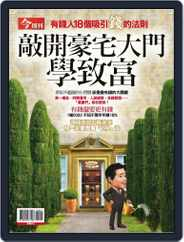 Business Today Wealth Special 今周刊特刊-聰明理財 Magazine (Digital) Subscription January 20th, 2015 Issue