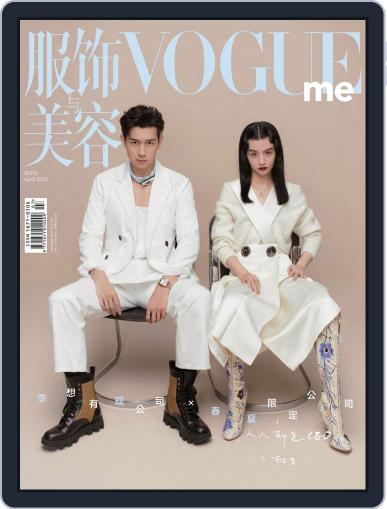 Vogue Me May 23rd, 2020 Digital Back Issue Cover