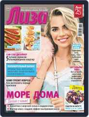Лиза Magazine (Digital) Subscription July 11th, 2020 Issue