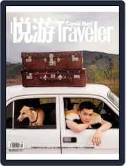 悦游 Condé Nast Traveler Magazine (Digital) Subscription May 25th, 2020 Issue