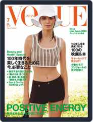 VOGUE JAPAN Magazine (Digital) Subscription May 28th, 2020 Issue