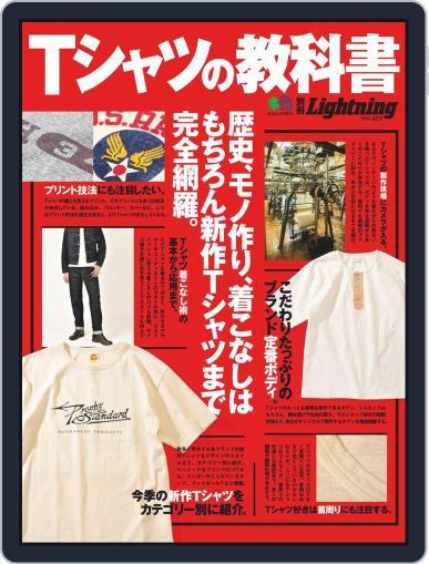 別冊Lightning  (別冊ライトニング) May 29th, 2020 Digital Back Issue Cover