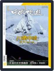 China Tourism 中國旅遊 (Chinese version) Magazine (Digital) Subscription May 29th, 2020 Issue
