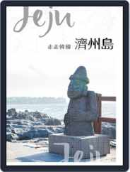GoGo XinTaiwan 走走系列 Magazine (Digital) Subscription May 25th, 2020 Issue