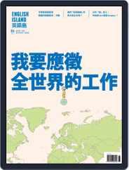 English Island 英語島 Magazine (Digital) Subscription June 1st, 2020 Issue