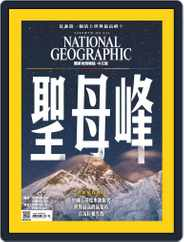 National Geographic Magazine Taiwan 國家地理雜誌中文版 Magazine (Digital) Subscription July 2nd, 2020 Issue