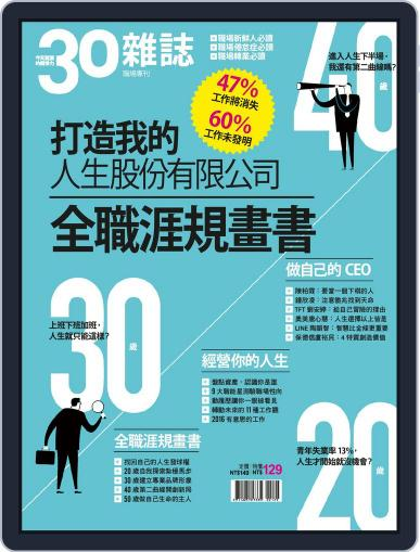 30 Monthly Special Issue 30雜誌特刊