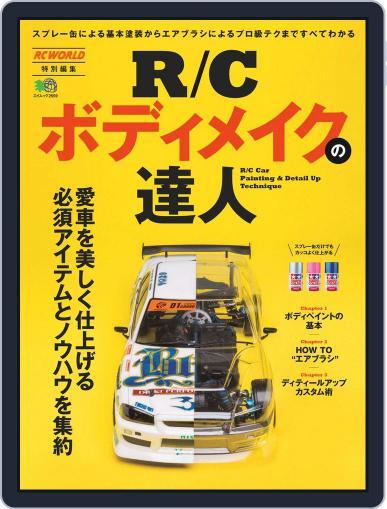 エイ出版社のRCムック September 25th, 2015 Digital Back Issue Cover