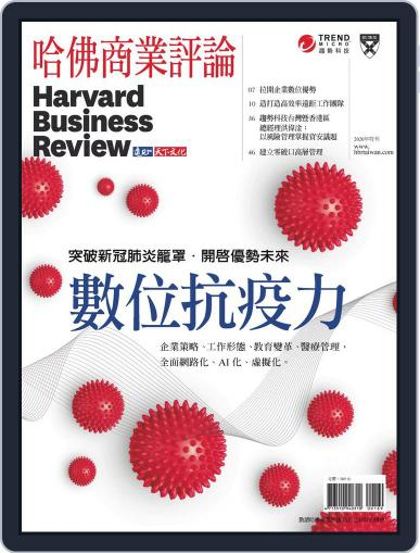 Harvard Business Review Complex Chinese Edition Special Issue 哈佛商業評論特刊 May 12th, 2020 Digital Back Issue Cover