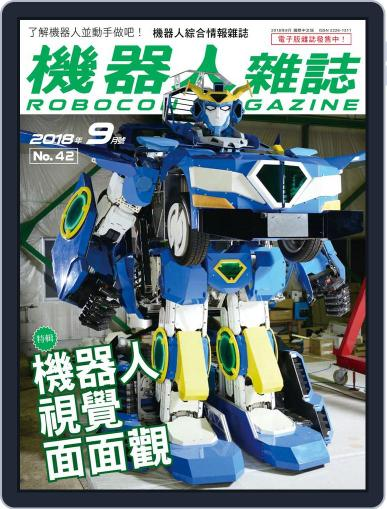 ROBOCON 機器人雜誌 August 20th, 2018 Digital Back Issue Cover