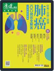 Common Health Body Special Issue 康健身體百科 (Digital) Subscription May 19th, 2020 Issue