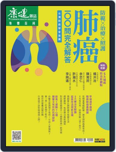 Common Health Body Special Issue 康健身體百科 May 19th, 2020 Digital Back Issue Cover