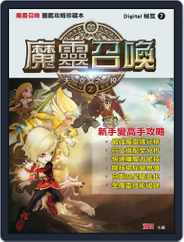 nitian games 逆天遊戲叢書 Magazine (Digital) Subscription October 13th, 2014 Issue