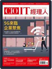CIO IT 經理人雜誌 Magazine (Digital) Subscription July 8th, 2020 Issue