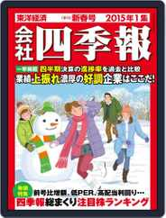 会社四季報 the kaisha shikiho (Japan Company Handbook) (Digital) Subscription December 26th, 2014 Issue