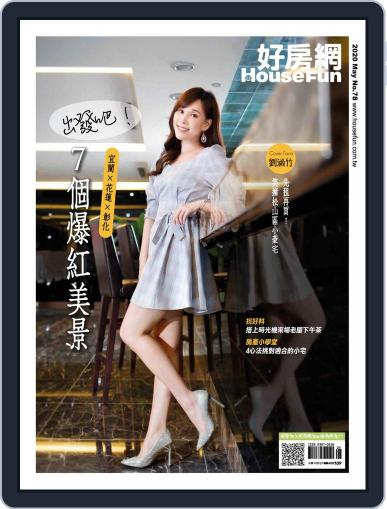 HouseFun 好房網雜誌