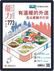 Learning & Development Monthly 能力雜誌 Magazine (Digital) Subscription July 6th, 2020 Issue