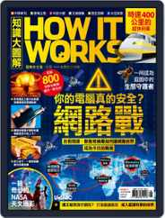 HOW IT WORKS 知識大圖解國際中文版 Magazine (Digital) Subscription July 31st, 2020 Issue