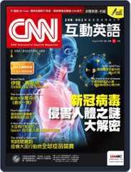 CNN 互動英語 Magazine (Digital) Subscription July 29th, 2020 Issue