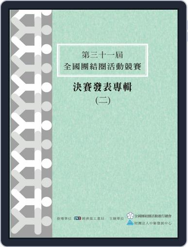 Taiwan Continuous Improvement Award 中衛中心《團結圈發表專輯》 June 2020 June 5th, 2020 Digital Back Issue Cover