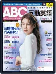 ABC 互動英語 Magazine (Digital) Subscription July 21st, 2020 Issue