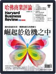 Harvard Business Review Complex Chinese Edition 哈佛商業評論 Magazine (Digital) Subscription July 1st, 2020 Issue