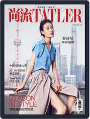 Shangliu Tatler Magazine (Digital) Subscription October 1st, 2015 Issue